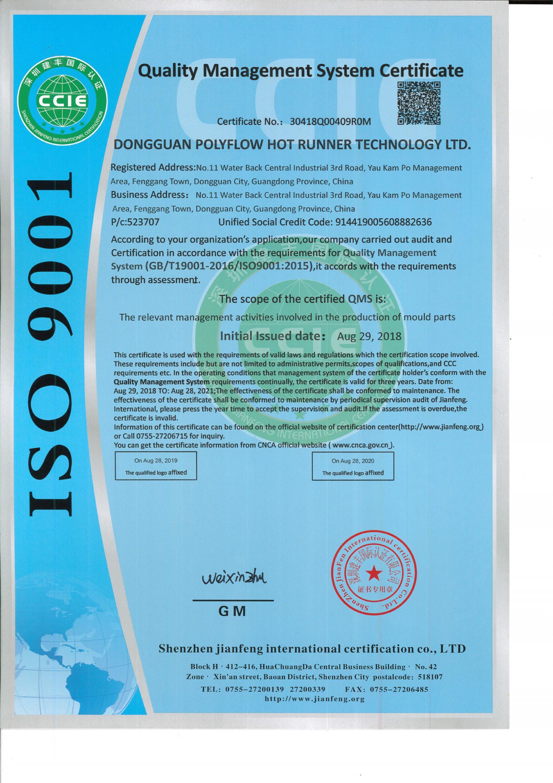 ISO证书_01